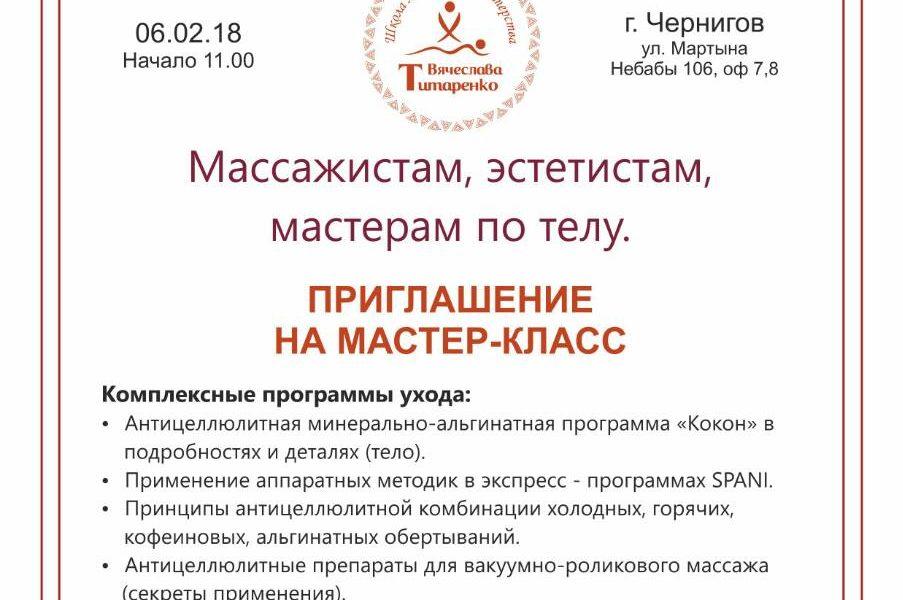 6.02.18 В ЧЕРНИГОВЕ СОСТОИТСЯ МАСТЕР-КЛАСС ТМ SPANI