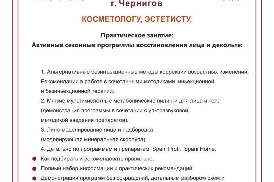 22.02.18 В ЧЕРНИГОВЕ СОСТОИТСЯ МАСТЕР-КЛАСС ПО ЛИЦУ ТМ SPANI