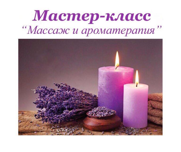 Семинар «Ароматерапия и массаж» 24.04.19 в 11:00
