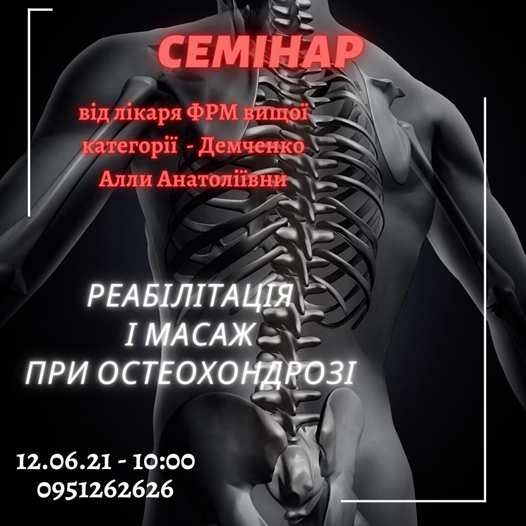 «Остеохондроз. Реабілітація і масаж при остехондрозі» 12.08.21 в 10:00