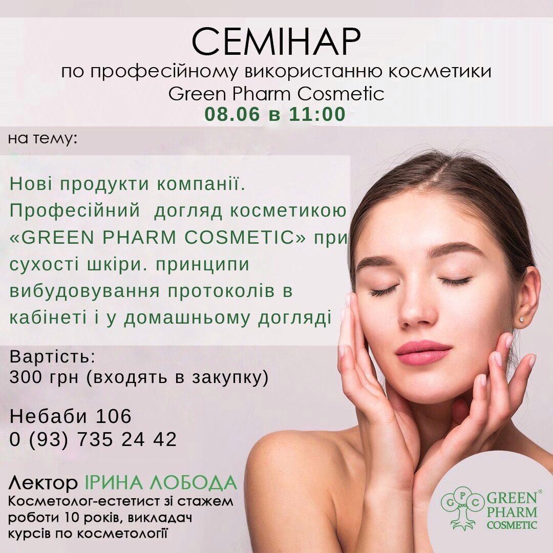 """Семинар """" Профессиональное использование косметики Green Pharm Cosmetic""""08.06.21 в 11:00"""