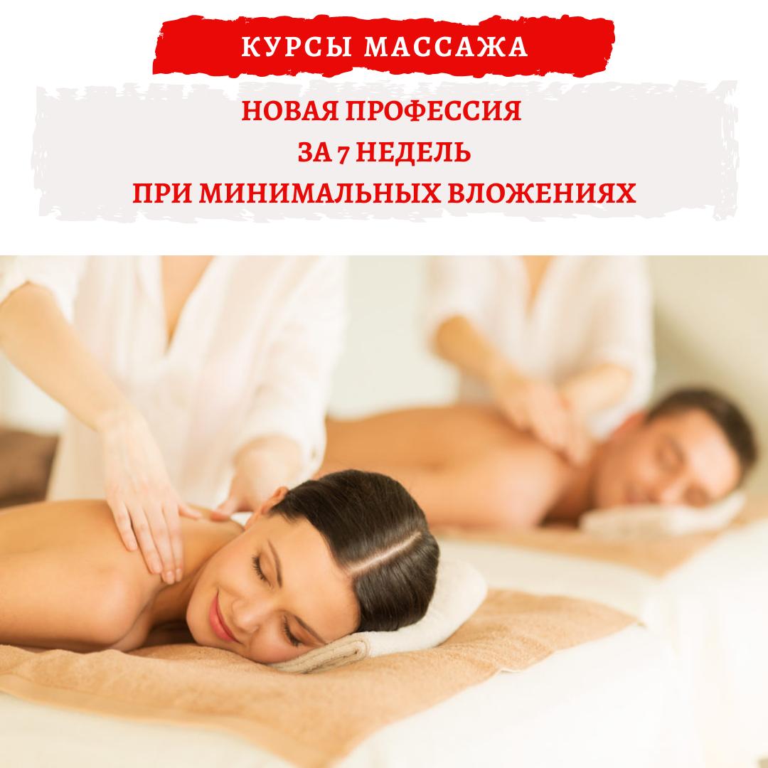 Пробное, бесплатное занятие по массажу!