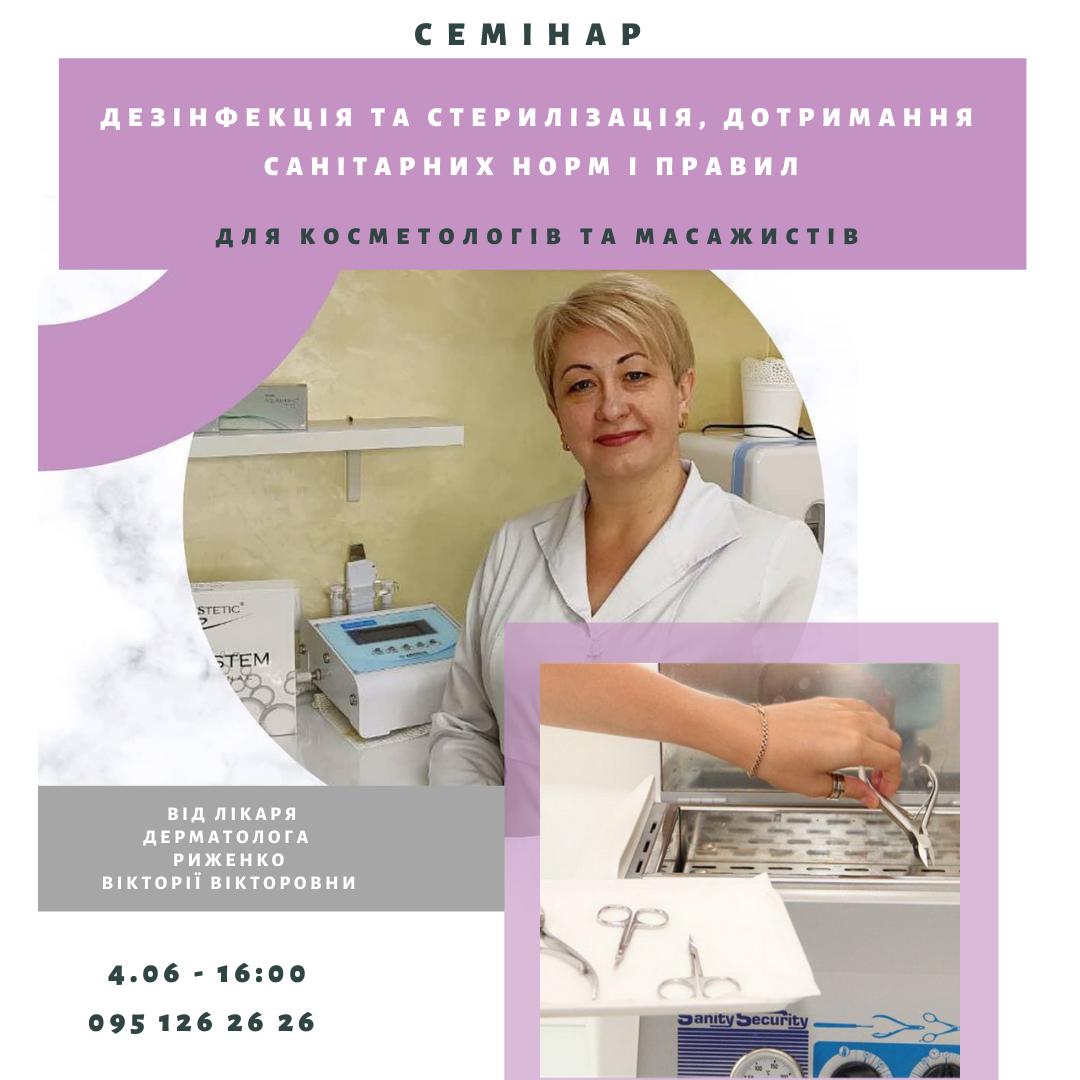 Семинар «Санітарні вимоги для косметологів та масажистів» 04.06 в 16:00
