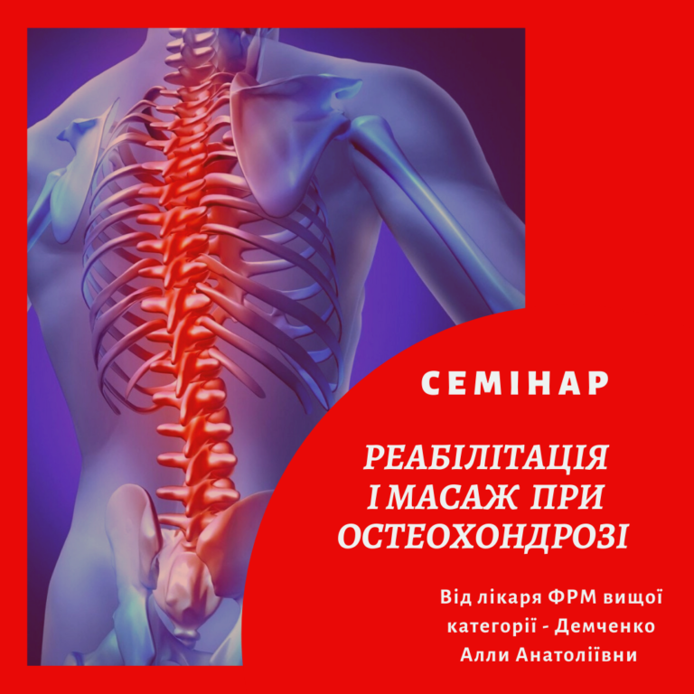 Семінар «Остеохондроз. Реабілітація і масаж при остеохондрозі»Дата: 02.10 з 10:00 до 15:00